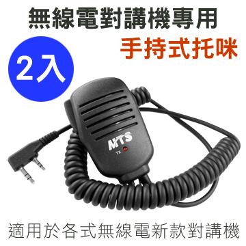 KENWOOD/MOTOROAL/STANDARD系列 無線電對講機專用 手持式托咪*2入