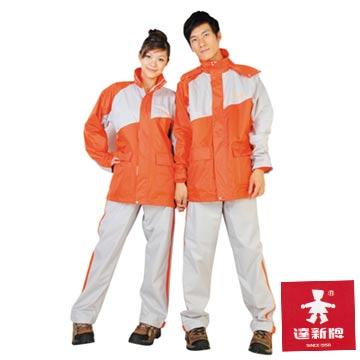 【達新牌】2011年新款 飛馳型 二件式時尚雨風衣(橘灰色)