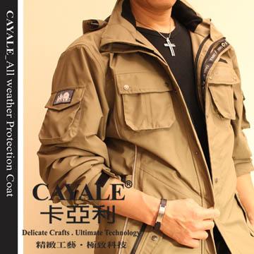【CAYALE_卡亞利】典藏設計版/全天候防護 機能外套《卡其棕》/贈 超細搖粒刷毛外套