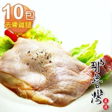 【那魯灣嚴選】卜蜂去骨雞腿真空包10包(每隻190g/包 )