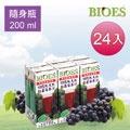囍瑞 BIOES 隨身瓶100% 純天然葡萄汁原汁(200ml-24入)