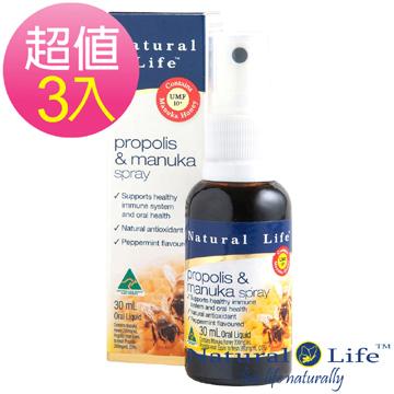 澳洲Natural Life 麥蘆卡蜂膠噴劑必買組合(30mlx3瓶)