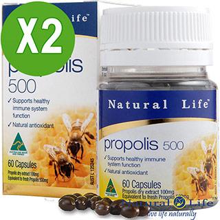 澳洲Natural Life 蜂膠膠囊活力滿點組(60顆x2瓶)