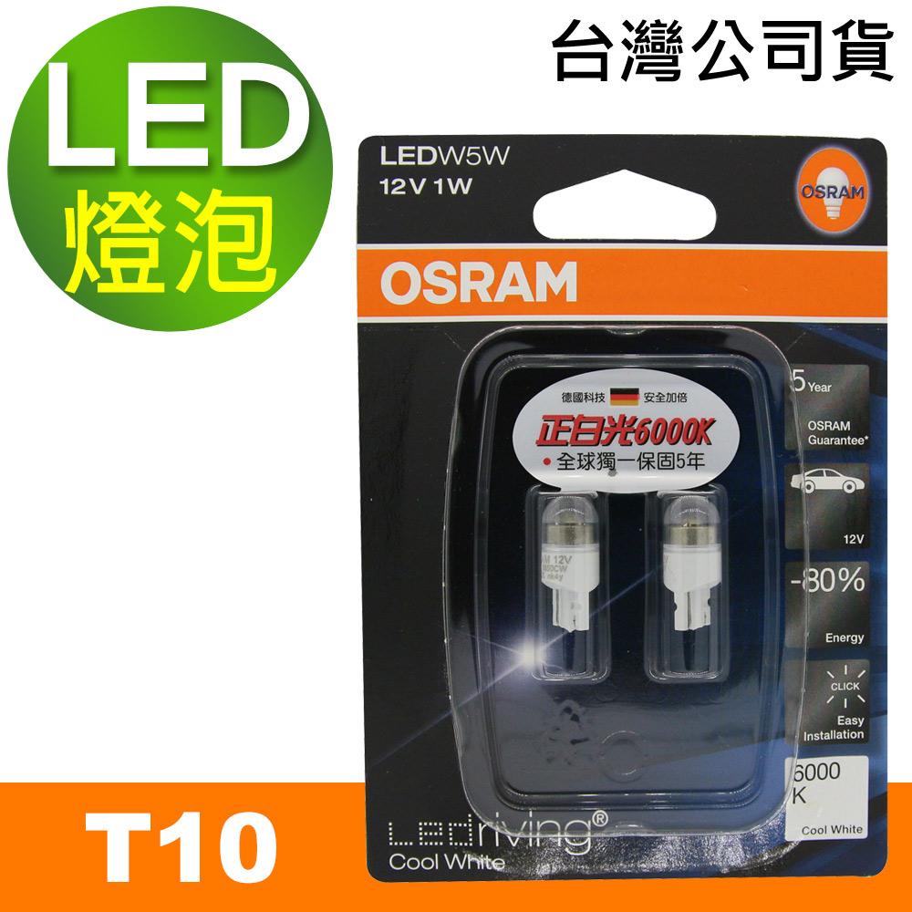 OSRAM 汽車LED燈 T10 W5W 2850CW T10 6000K 正白光2入(公司貨)