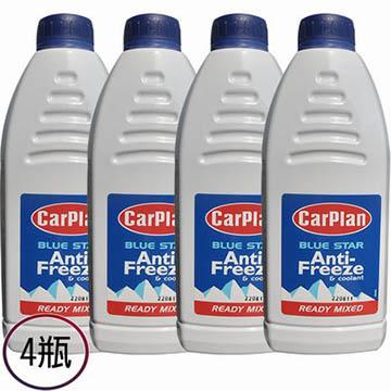 CarPlan卡派爾藍色之星預混式水箱精*4瓶