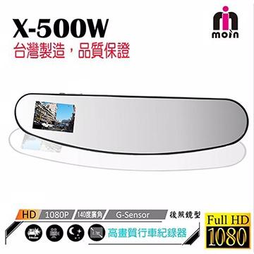 【小樺資訊】【Moin】WDR寬動態1080P X-500W 可伸縮鏡頭行車紀錄器(贈8G記憶卡)