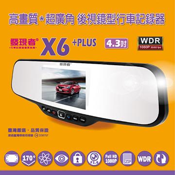【發現者】發現者X6+ plus 後視鏡行車紀錄器/170度超廣角/日本高清晰螢幕/WDR 贈送8G記憶卡