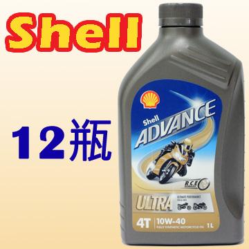 Shell Advance Ultra 4T SAE J 300 10W40四行程全合成機車機油 1公升 12瓶