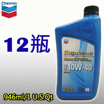 CHEVRON 10W40 美國原裝進口汽車機油946ml 12瓶裝