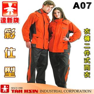 達新牌A07風雨衣/褲(橘/灰)