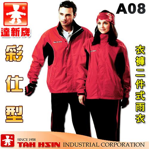 達新牌A08風雨衣/褲(紅/黑)