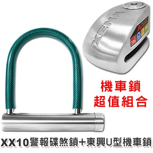 XENA XX10(不鏽鋼)+東興機車大鎖