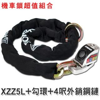 XZZ5L-SS(不鏽鋼色)+XVA勾環+外銷鋼鏈4呎