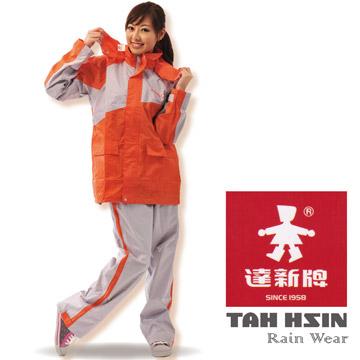 達新牌 飛馳型 透氣二件式時尚雨風衣(橘灰色)