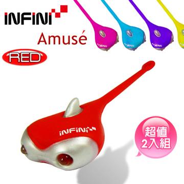 《INFINI Amuse》自行車LED多功能燈具2入組(紅光)