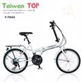 Taiwan TOP SHIMANO 20吋21速 T型折疊車 ♥ 2011年全新升級進化版 ♥ 加贈擋泥板及後貨架