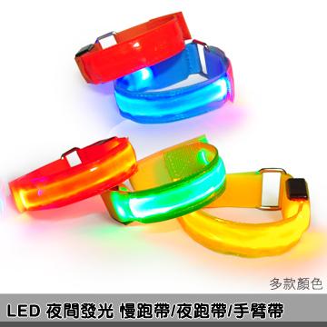 【DIBOTE】運動休閒LED發光夜跑帶/束帶