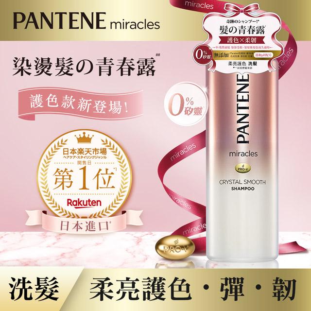 潘婷 miracles奇蹟系列-柔亮護色洗髮露500ml