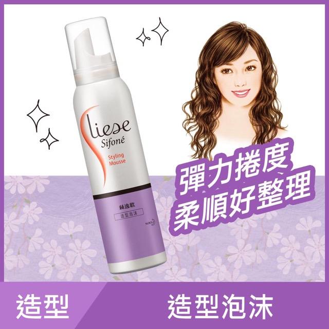 莉婕 絲逸歡 塑髮系列造型泡沫 150ml