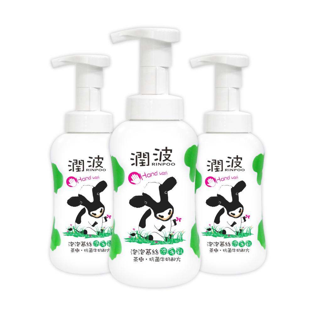 潤波茶樹抗菌牛奶 泡泡慕絲洗手乳300ml(3入)