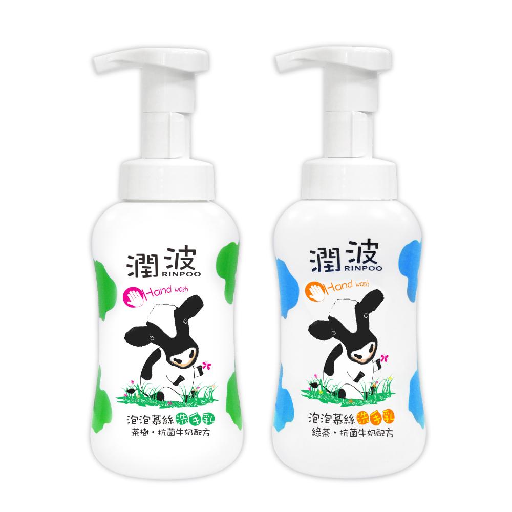潤波 抗菌牛奶 泡泡慕絲洗手乳300mlx2(茶樹+綠茶)