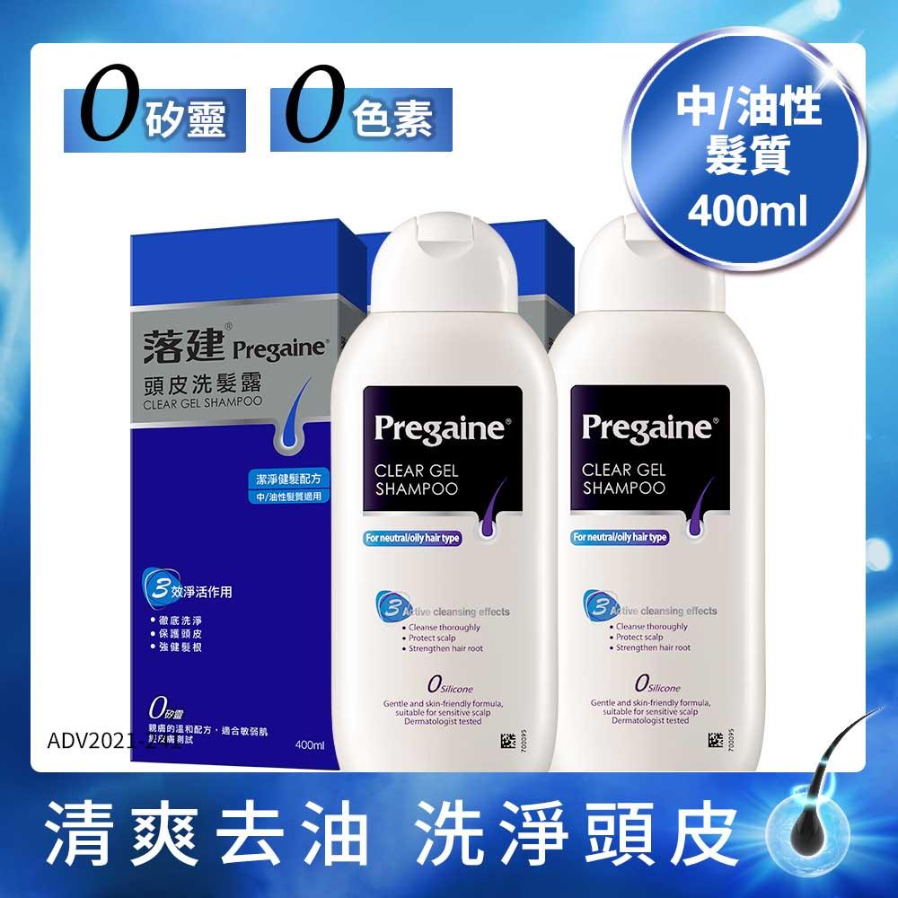 落建 頭皮洗髮露-潔淨健髮配方400ml(2入組)