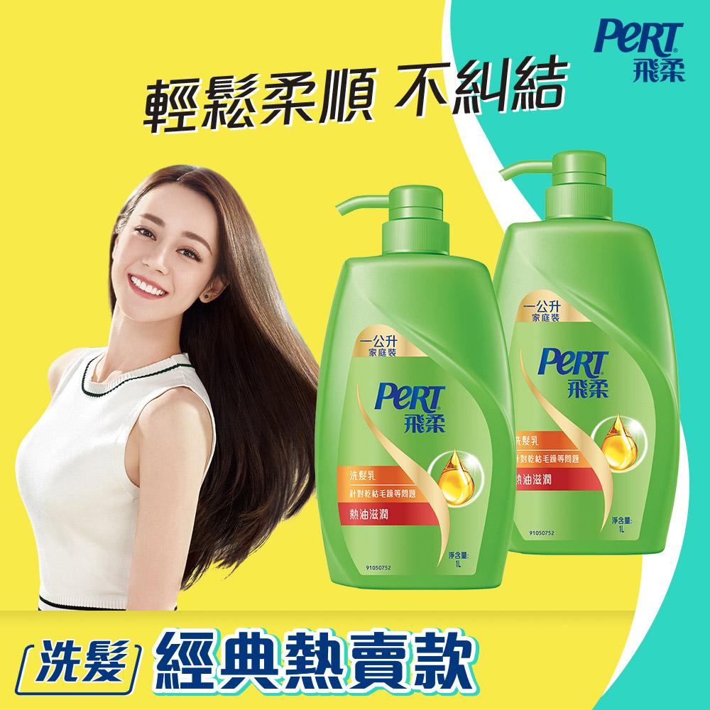 飛柔熱油滋潤洗髮乳1000mlX2