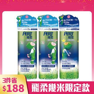 【PeRT 飛柔】幾米限定版 淨油柔順微米淨透 洗髮露x2+潤髮乳x1 (530mlx3)