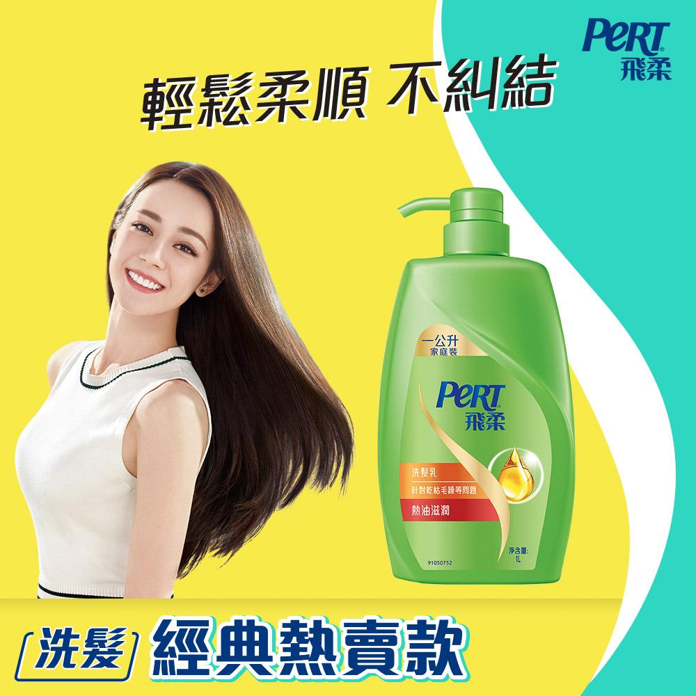 飛柔熱油滋潤洗髮乳1000ml