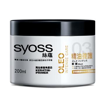 《SYOSS絲蘊》精油養護髮膜 200ml