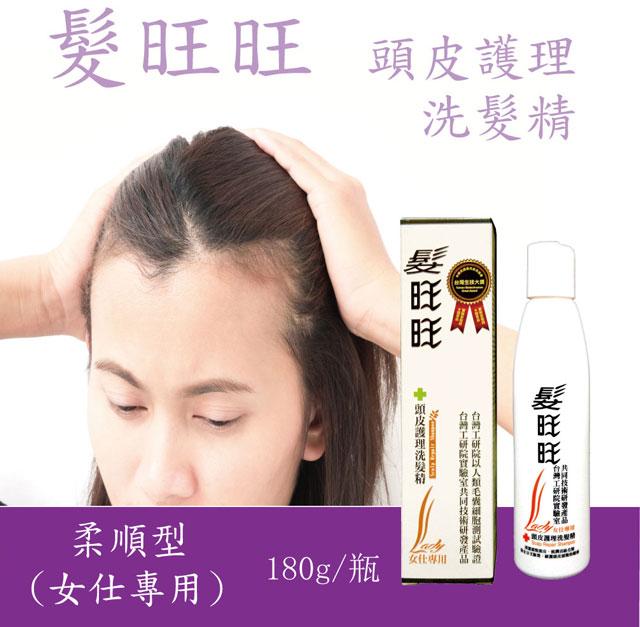 髮旺旺 頭皮護理洗髮精(女仕專用)180g