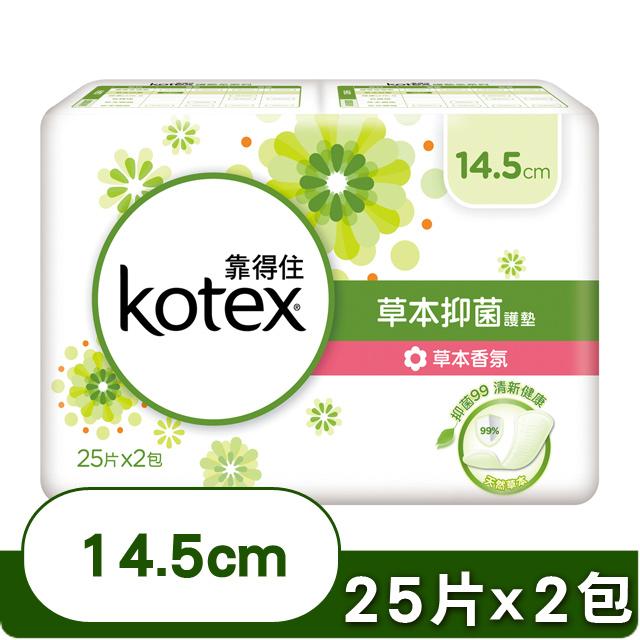《靠得住》健康抑菌護墊標準型草本清新 (14.5cm 25片x2包)