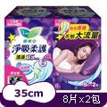 蕾妮亞 衛生棉 淨吸柔護護邊特長夜用35cm 8片x2(量販包)