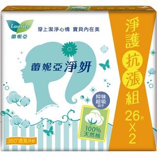 蕾妮亞淨妍護墊 100%天然棉無香(26片x2)
