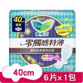 蕾妮亞 衛生棉 零觸感極長夜用型40cm (6片)