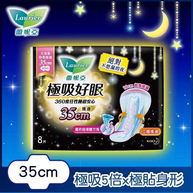 蕾妮亞 衛生棉 極吸好眠 大流量特長護邊夜用35cm 8片