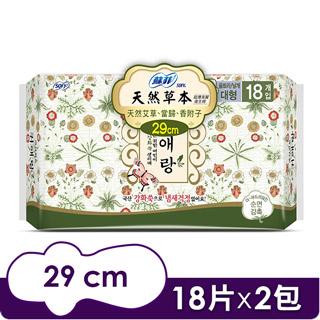 蘇菲 天然草本衛生棉29cm(18片x2包)