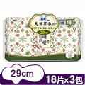 蘇菲天然草本衛生棉29cmx18片x3包
