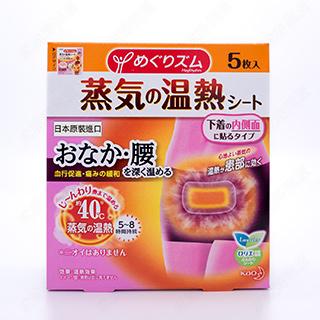 [日本花王]  蒸氣(溫感) 下腹部熱敷貼片-無香味(5枚入)