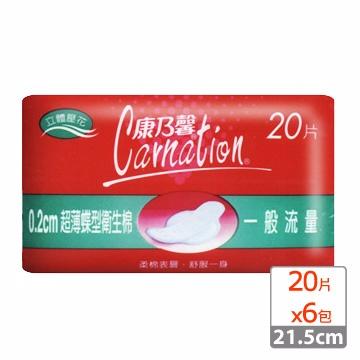 康乃馨-超薄蝶型衛生棉一般流量21.5cm (20片x3包)x2組