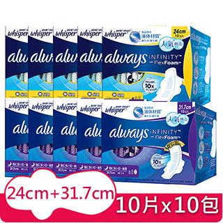 好自在 INFINITY液體衛生棉日用(24cm*10片*5盒)+超長夜用(31.7cm*10片*5盒)