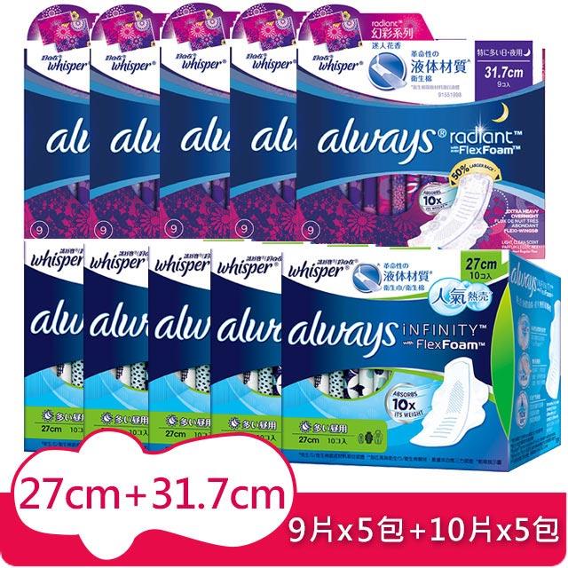 好自在 INFINITY液體衛生棉-超長夜用(27cm*10片*5盒)+Radiant幻彩系列-夜用(31.7cm*9片*5盒)