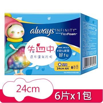 好自在INFINITY液體衛生棉日用特別版 24cmX6片