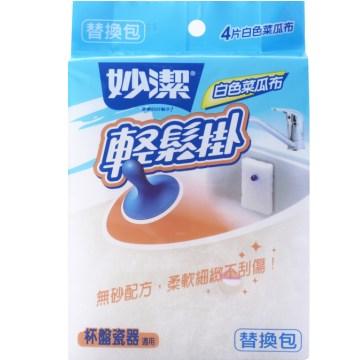《妙潔》輕鬆掛白色菜瓜布(補充包-4入)
