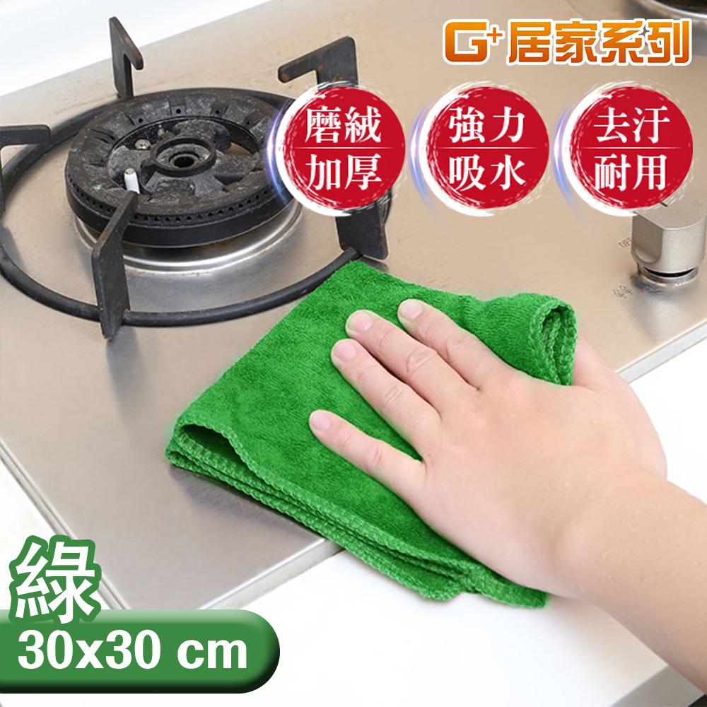 加厚 強力吸水擦拭布30×30公分(綠色-6入組)