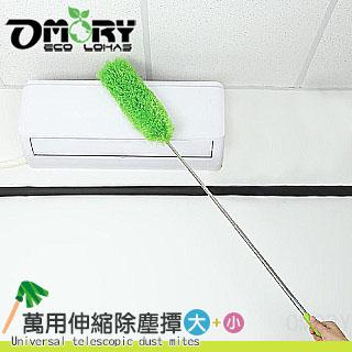 【OMORY】伸縮除塵清潔刷/撢大+小(顏色隨機)