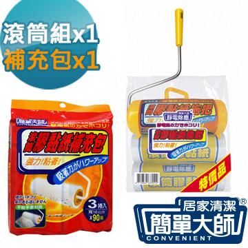 【簡單大師】滾筒膠黏紙拖把組+補充包(1+1組合)
