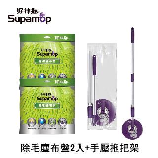 【好神拖Supamop】輕巧手壓式拖把架-袋裝+2布盤(專用除毛塵布盤)