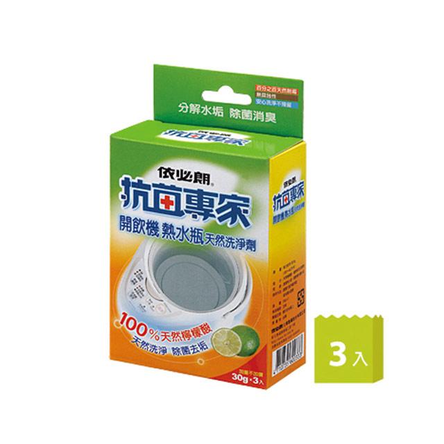 依必朗抗菌專家開飲機熱水瓶天然洗淨劑(30g*3/盒)