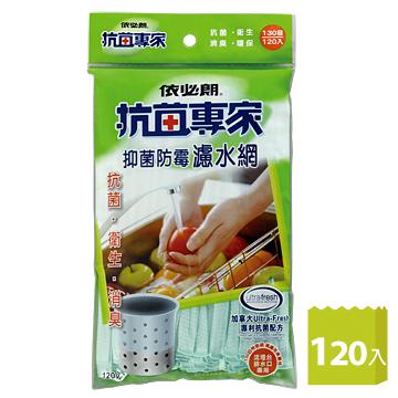 依必朗抗菌專家瀘水網-130目特密(120入/包)